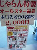 2011_101792270006_2